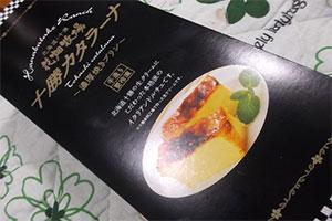 花畑牧場 カタラーナ~濃厚焼きプリン~