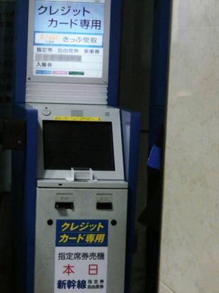 券売機 クレジットカード