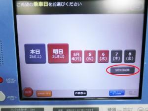 JR新幹線 券売機 予約