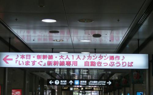 新幹線 きっぷうりば