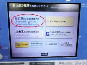 JR新幹線 券売機 買い方