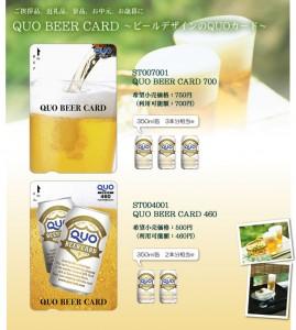 ビールデザインQUOカード