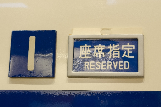 新幹線 券売機 買い方
