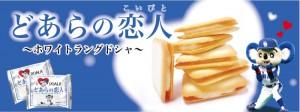 名古屋 お土産 お菓子 ドアラ