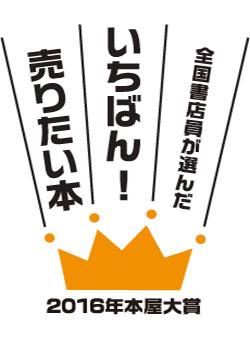 本屋大賞 2016 発表
