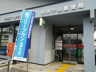 GW 郵便局 営業時間