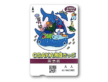 OSAKA海遊切符