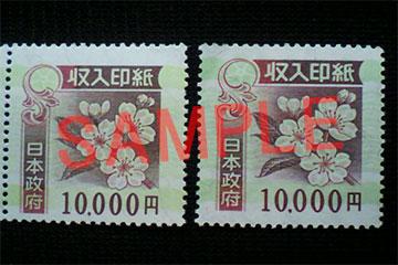 郵便 収入 局 印紙 収入印紙の種類・見本・大きさ・値段 郵便局/コンビニ