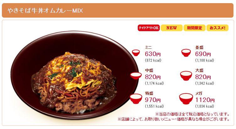 やきそば牛丼オムカレーMIX